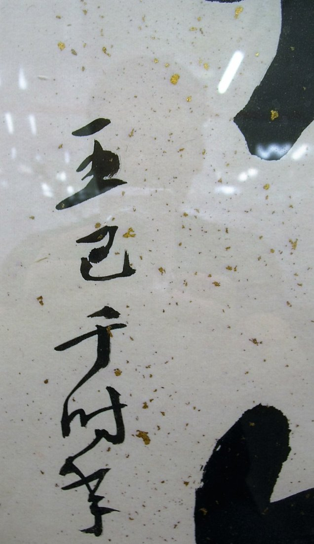 Chinese Calligraphy by C C Wang - 4