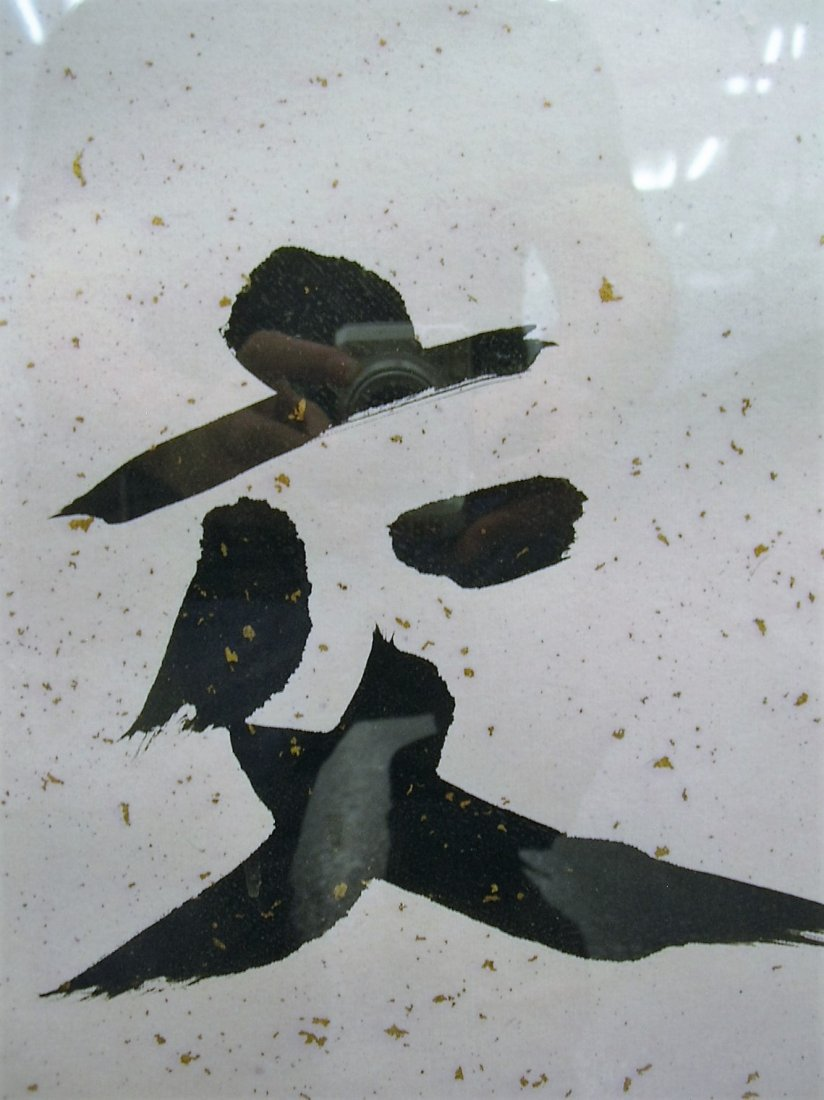 Chinese Calligraphy by C C Wang - 6