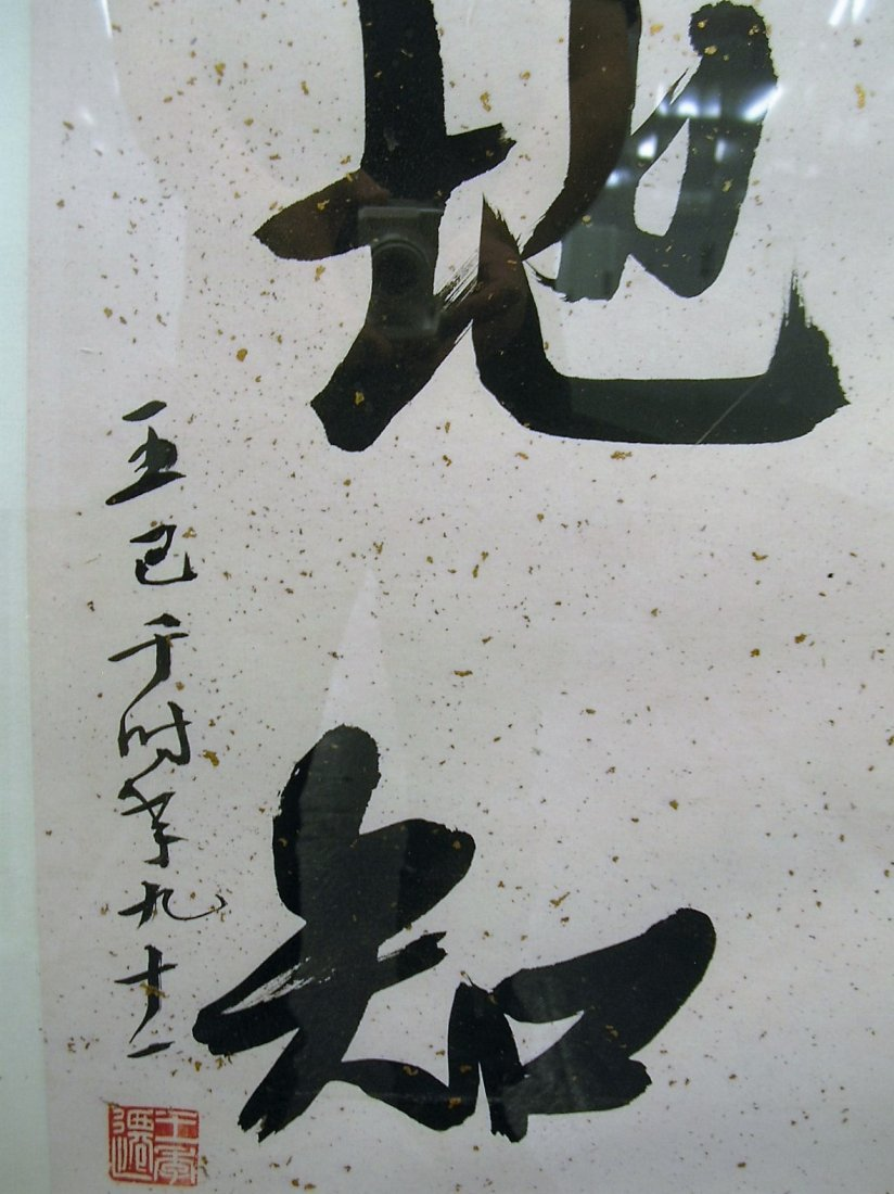 Chinese Calligraphy by C C Wang - 8