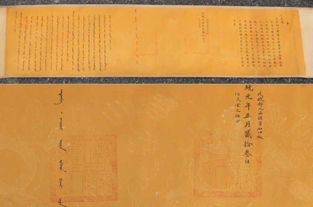 Oriental Calligraphy Element Scroll