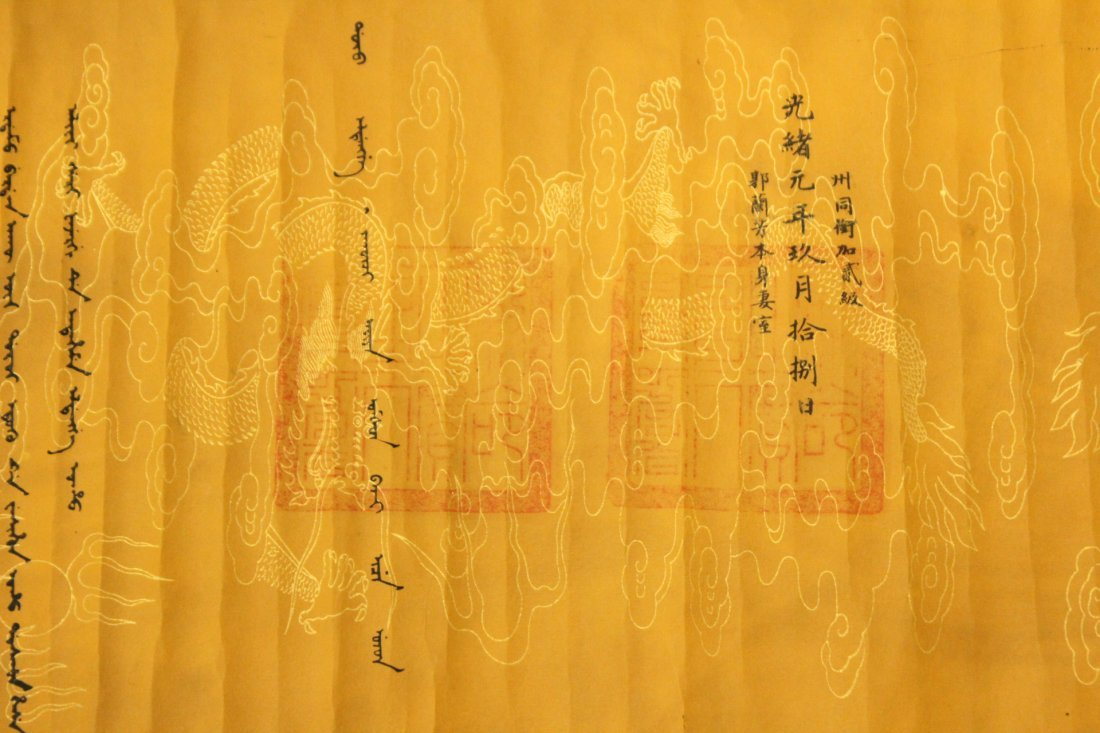 Oriental Calligraphy Scroll - 2