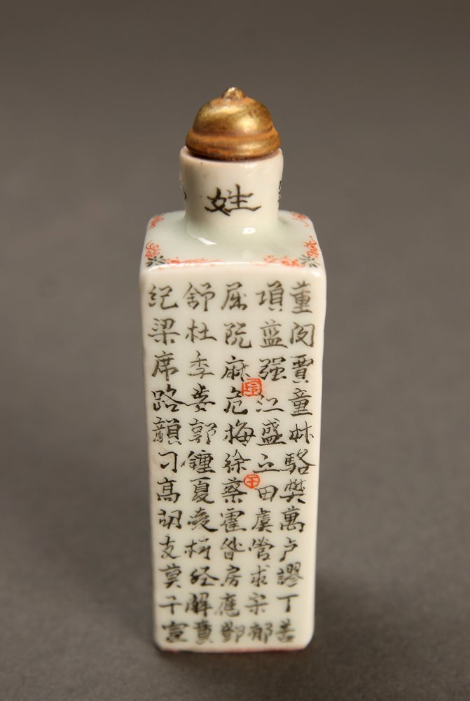 Chinese Qin Dai Porcelain Snuff Bottle
