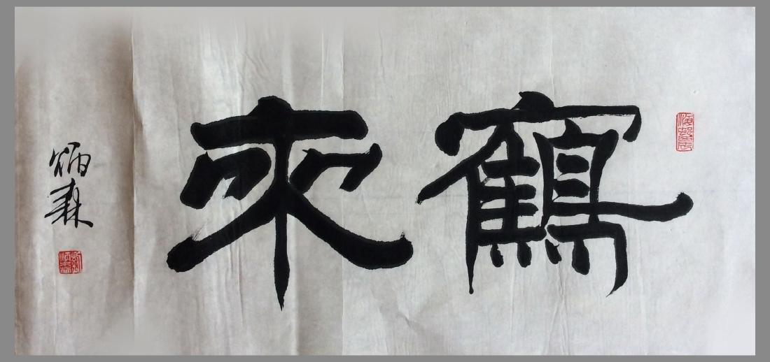 Wu Faxian(1915-2004), Calligraphy