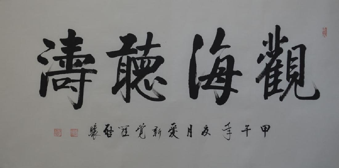 Chinese Calligraphy, Signed Qi Gong