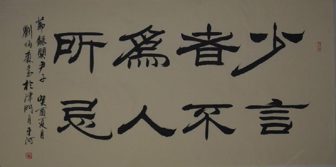 Chinese Calligraphy, Signed Liu Bing Shen