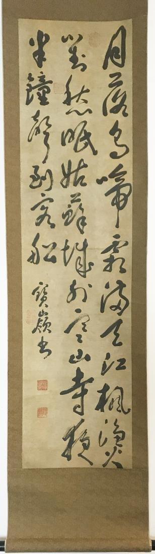 Bao Ling, Calligraphy