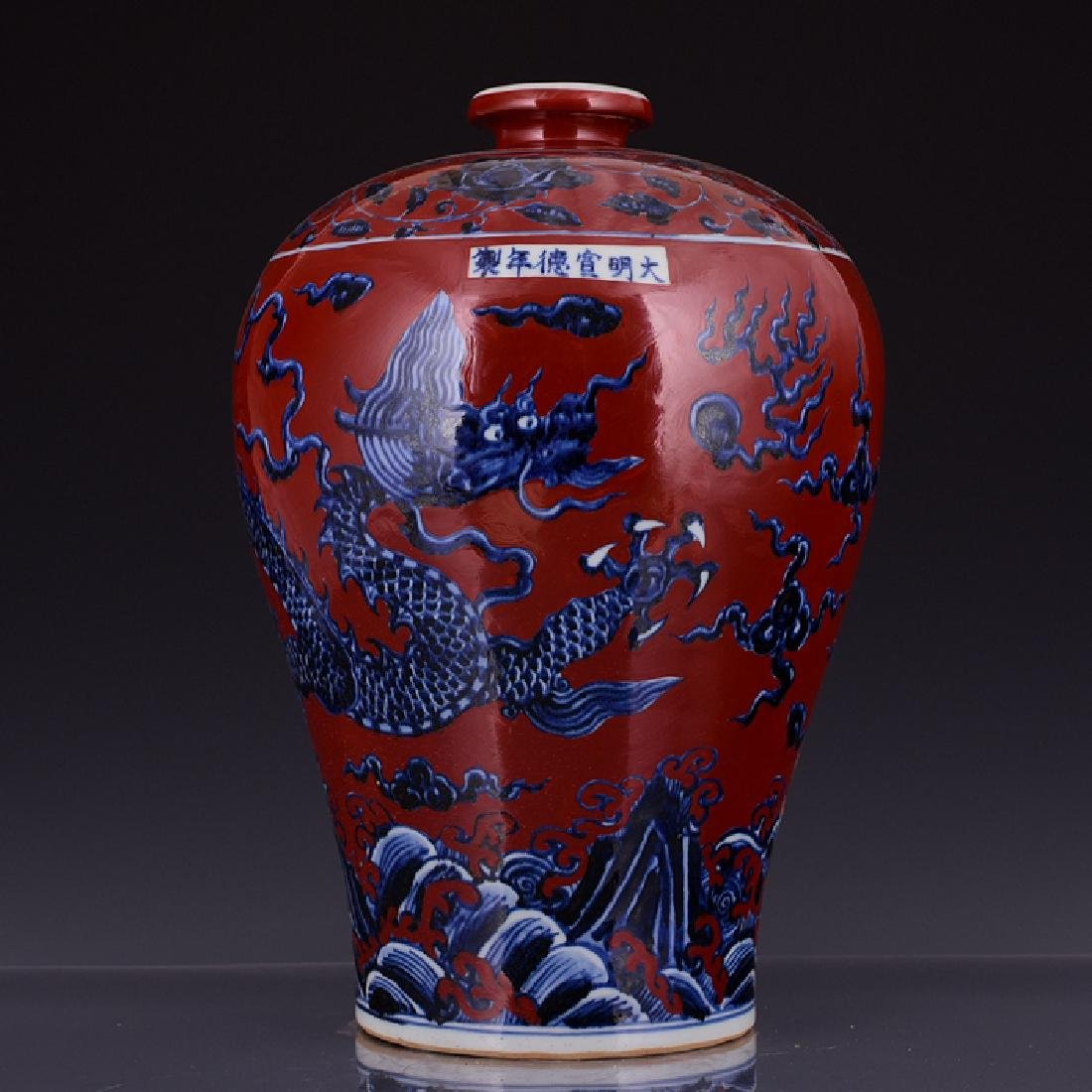 Chinese Red Glaze Blue and White Mei Vase