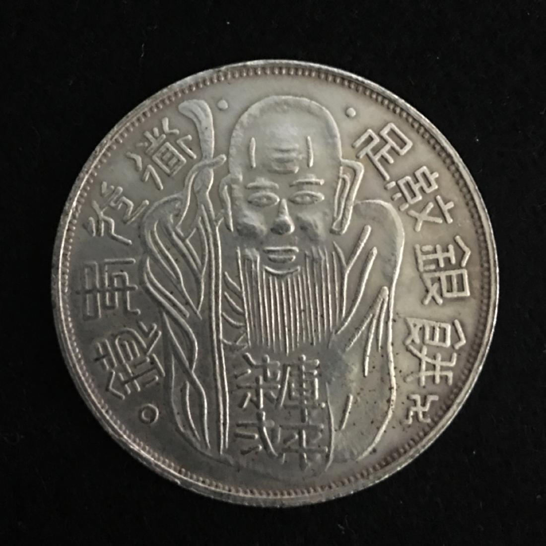 Chinese Antique Silver Coin