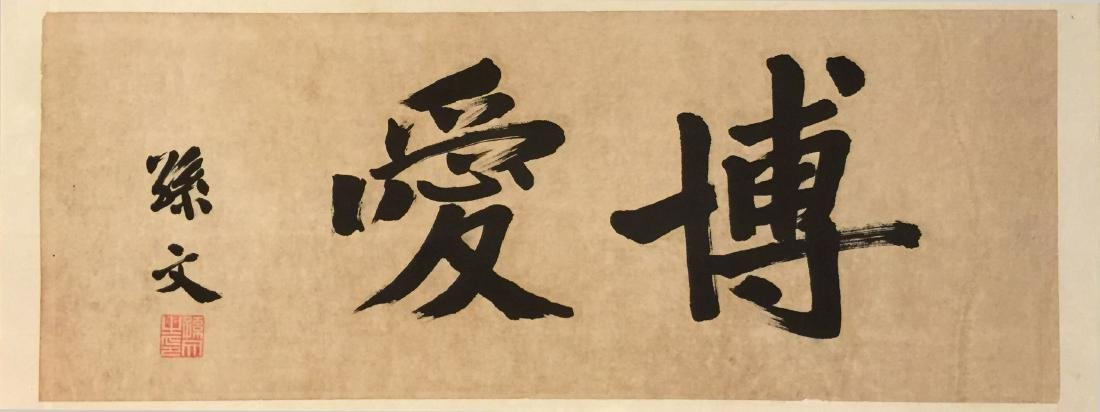 Chinese Calligraphy Signed Shun Wen