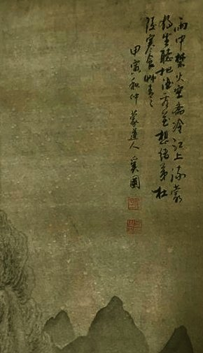 CHINESE PAINTING ON PAPER LANDSCAPE - 2