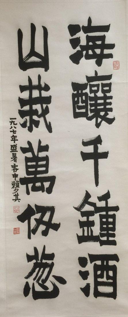 Lai Shaoqi(1915-2000), Calligraphy