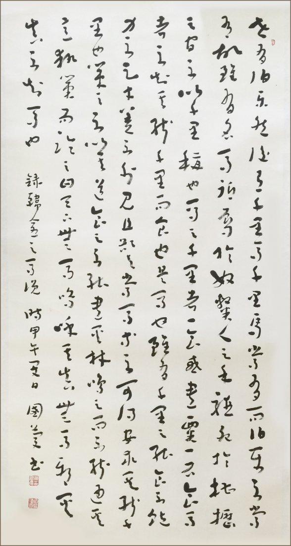 Wang Guoqing, Running Style Calligraphy