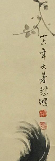 Xu Bei Hong (1895-1953), Horse - 3