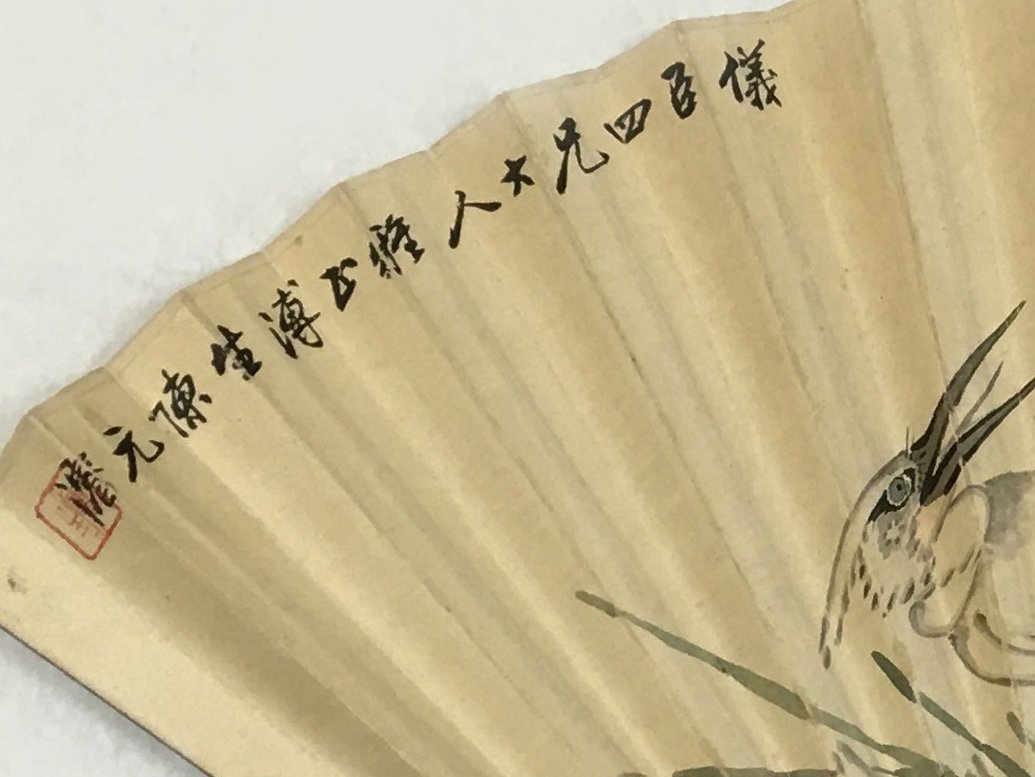 Chinese Fan Painting of Flower and Birdie - 3