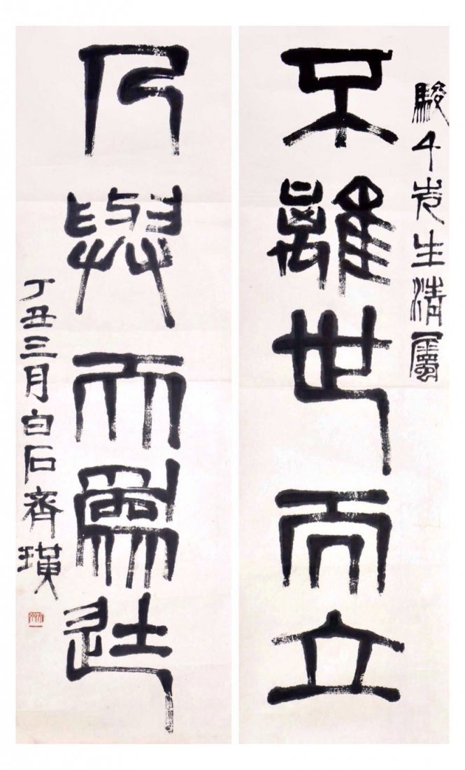 Qi Bai Shi 1864 -1957, Chinese Calligraphy