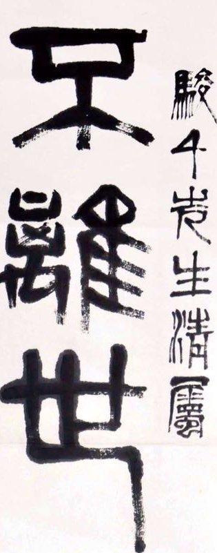 Qi Bai Shi 1864 -1957, Chinese Calligraphy - 2