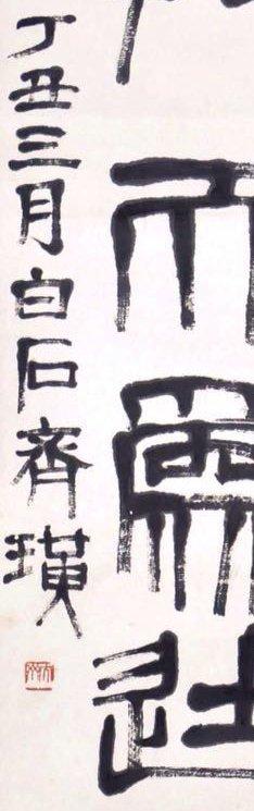 Qi Bai Shi 1864 -1957, Chinese Calligraphy - 3