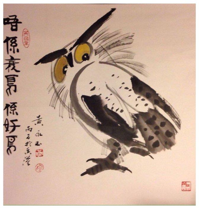 Huang Yongyu(1924-), Flower