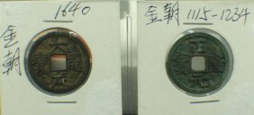 Jin Dynasty Coins (1115-1234),(1640)