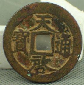 Ming Dynasty Cash