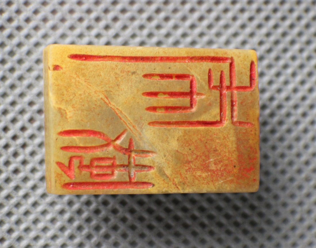 A Jade Seal from Han Dynasty