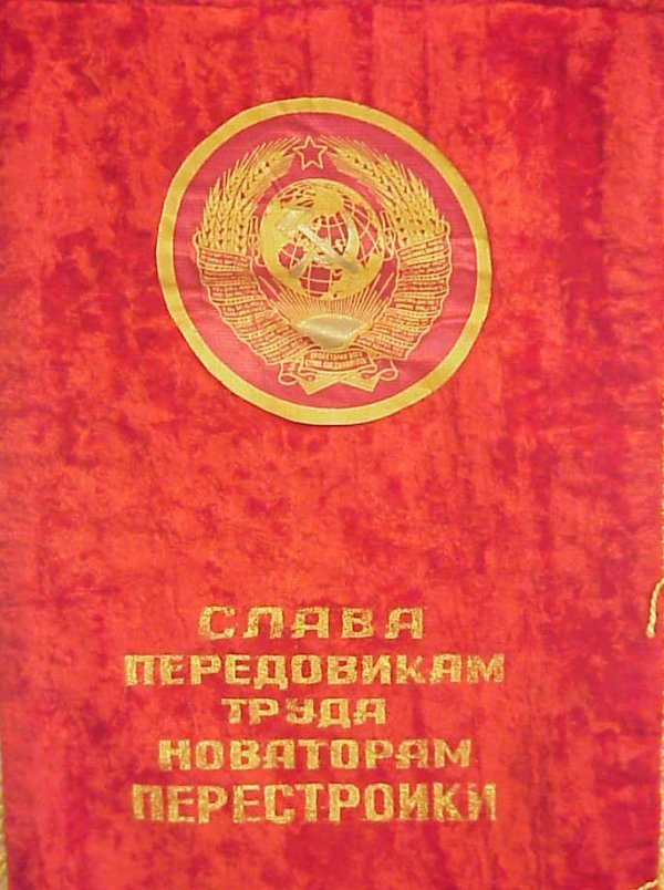 """2015A: Russian banner with portrait of Lenin, 18"""" x 11"""""""