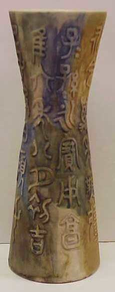 """4: POTTERY VASE WITH RAISED CHARACTERS, 14 1/2""""H (MINOR"""