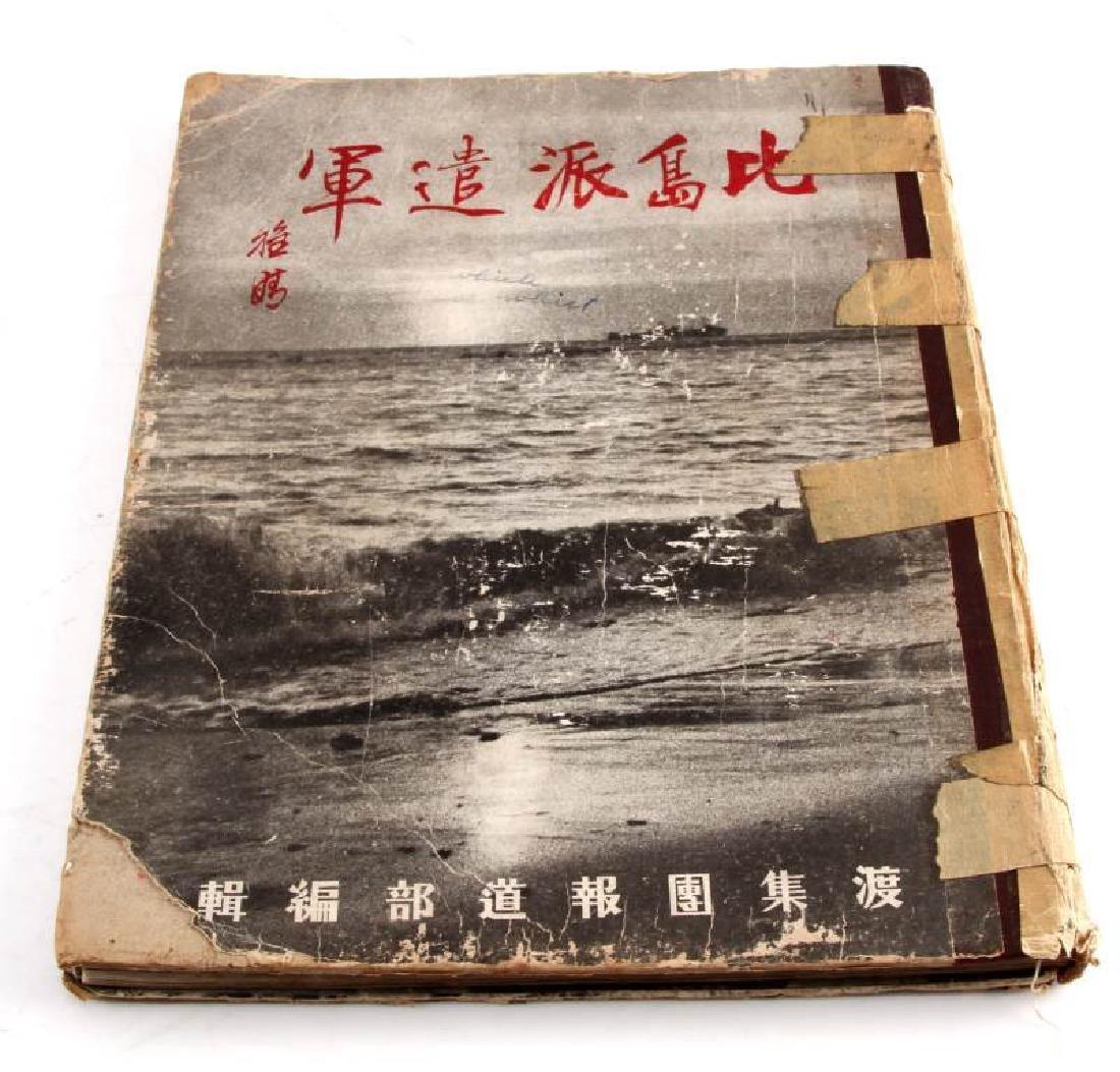 WWII JAPANESE PROPAGANDA BOOK OF PHOTOGRAPHS - 7
