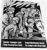 WWII RUSSIAN ANTI GERMAN SS PROPAGANDA POSTER