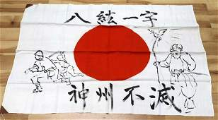 WW2 IMPERIAL JAPAN ARMY SILK MEAT BALL PRAYER FLAG