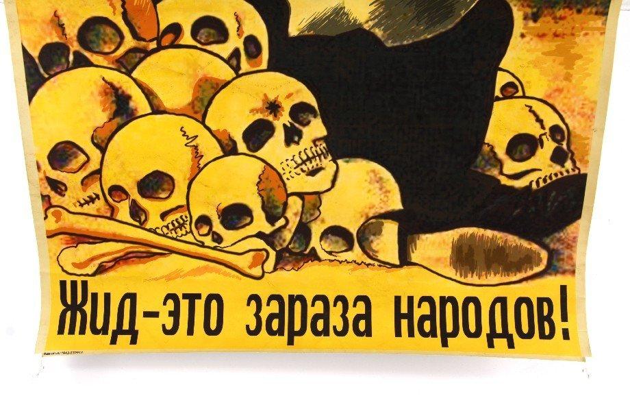 GERMAN PROPAGANDA POSTER IN RUSSIAN ANTI-SEMITIC - 2