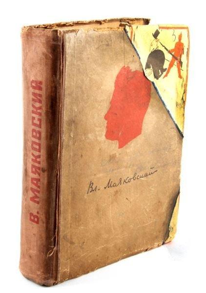 VLADIMIR MAYAKOVSKI RUSSIAN POETRY BOOK 1941