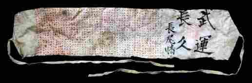 WORLD WAR II 1000 STITCH SENNINBARI PRAYER BELT