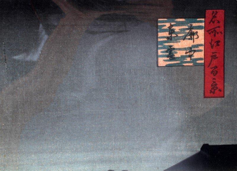 ANDO HIROSHIGE (1797-1858) UKIYO-E WOODBLOCK JAPAN - 2