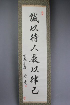 Antique Chinese Calligraphy