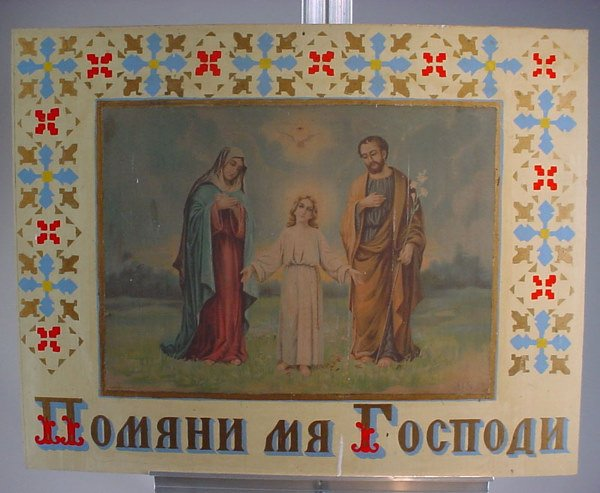 "1014A: Print of a Young Jesus, Mary & Joseph. Titled ""R"