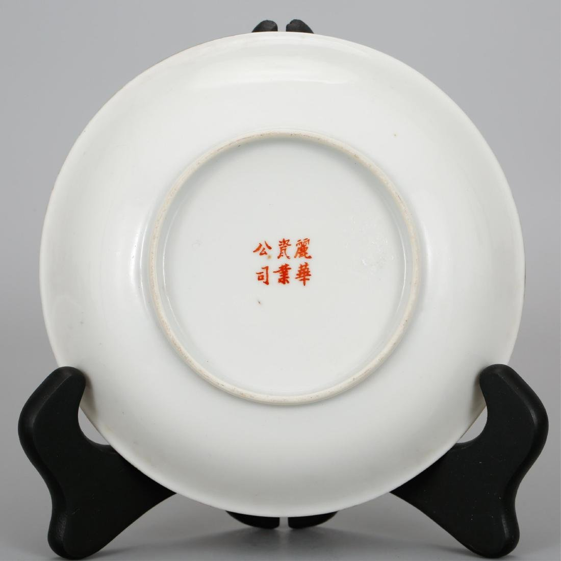 CHINESE PAINTED PORCELAIN PLATE - 5
