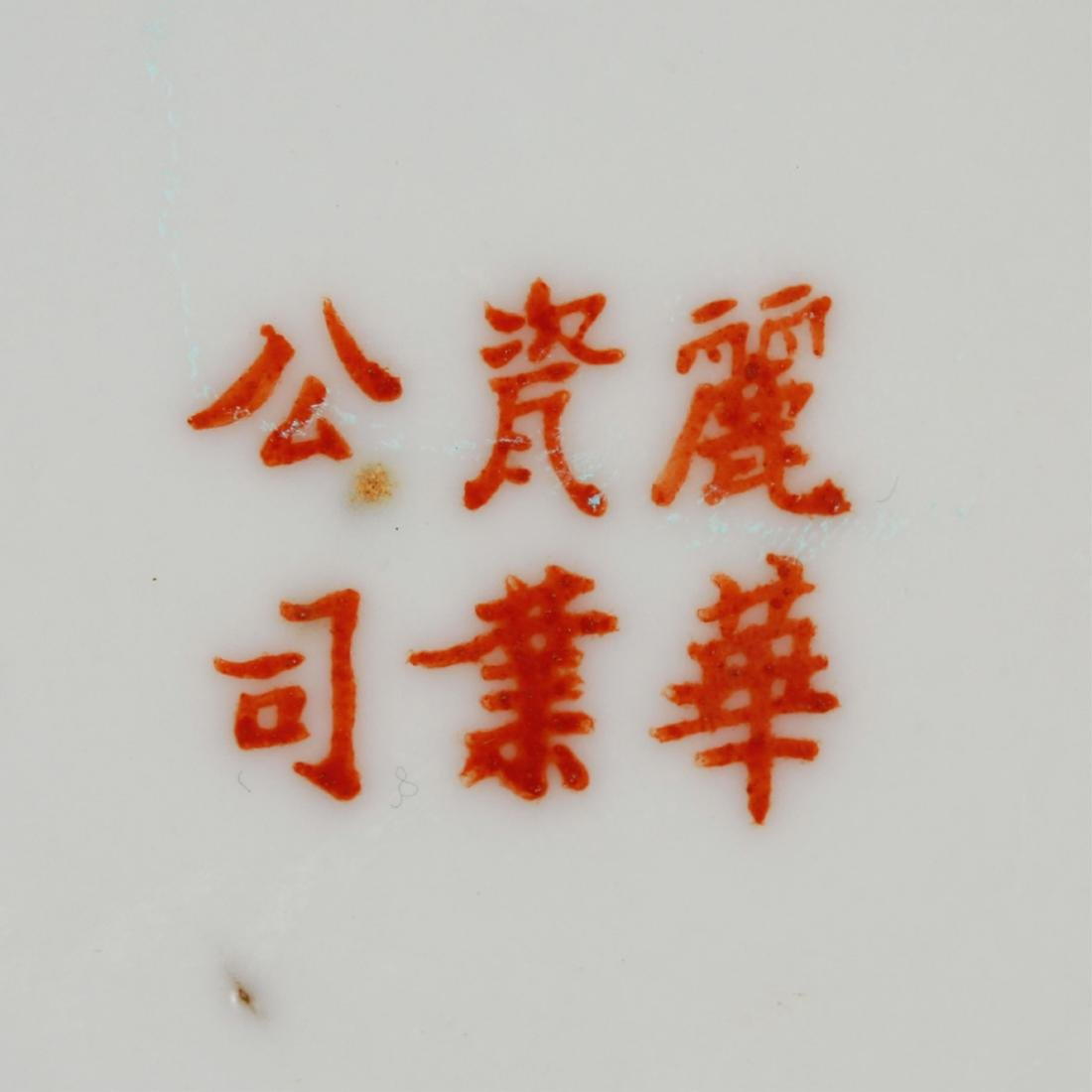 CHINESE PAINTED PORCELAIN PLATE - 6