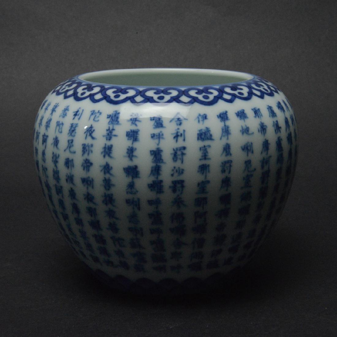 CHINESE BLUE AND WHITE PORCELAIN BRUSH WASHER - 2