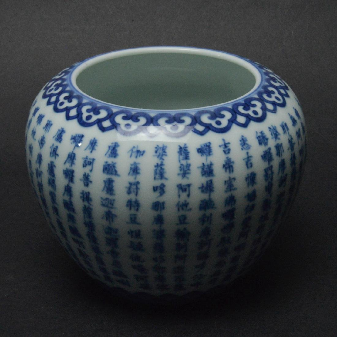 CHINESE BLUE AND WHITE PORCELAIN BRUSH WASHER - 4
