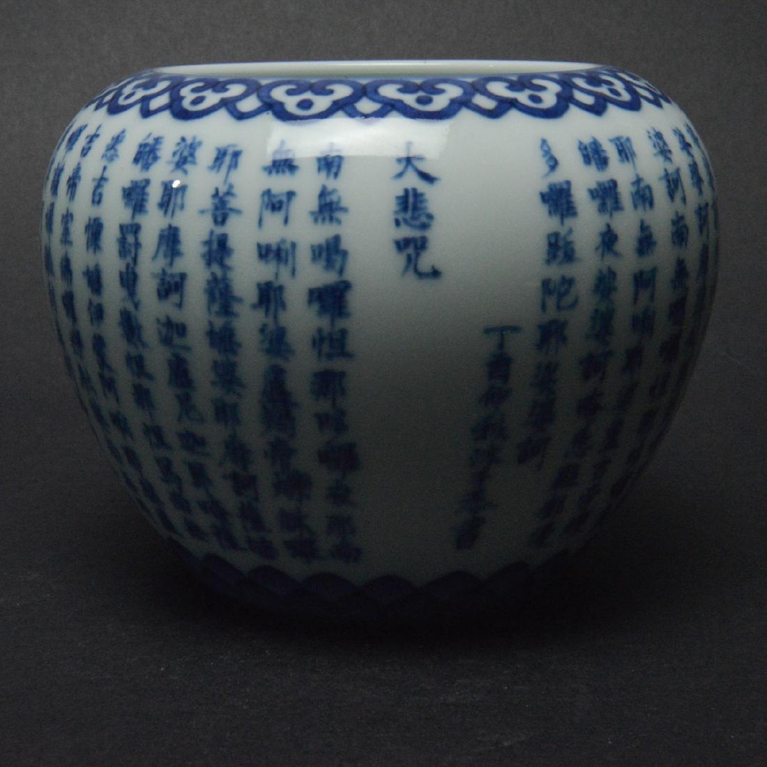 CHINESE BLUE AND WHITE PORCELAIN BRUSH WASHER - 5
