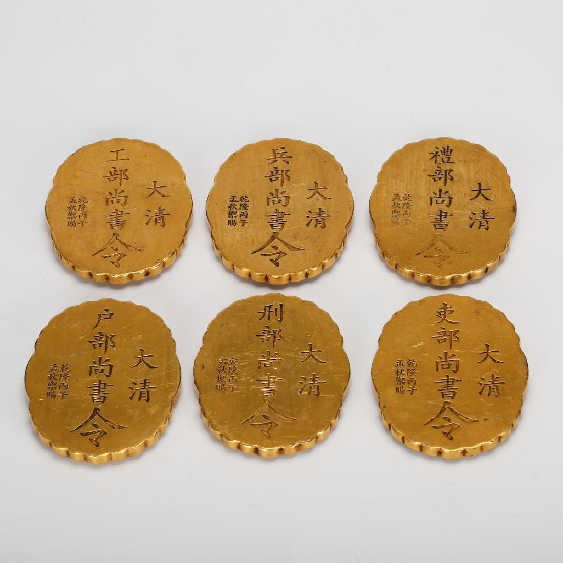 CHINESE GILT BRONZE OFFICIAL PLAQUES - 6