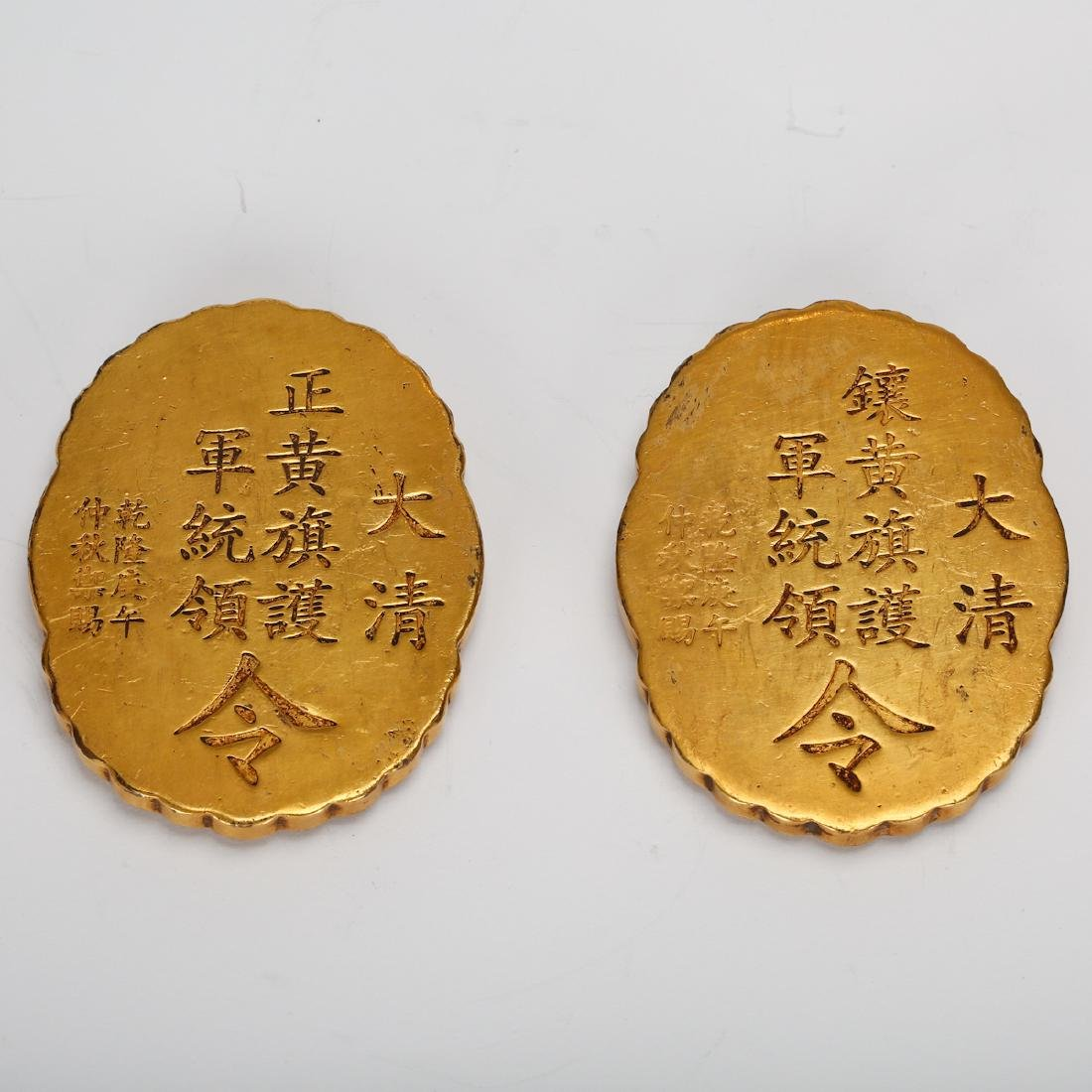 CHINESE GILT BRONZE OFFICIAL PLAQUES - 8