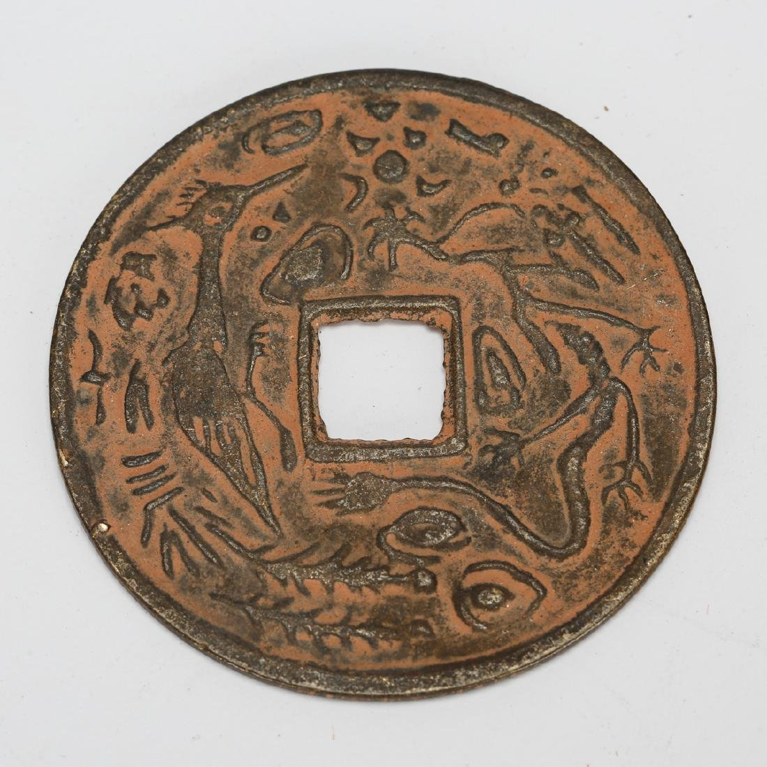 CHINESE BRONZE COINS - 3