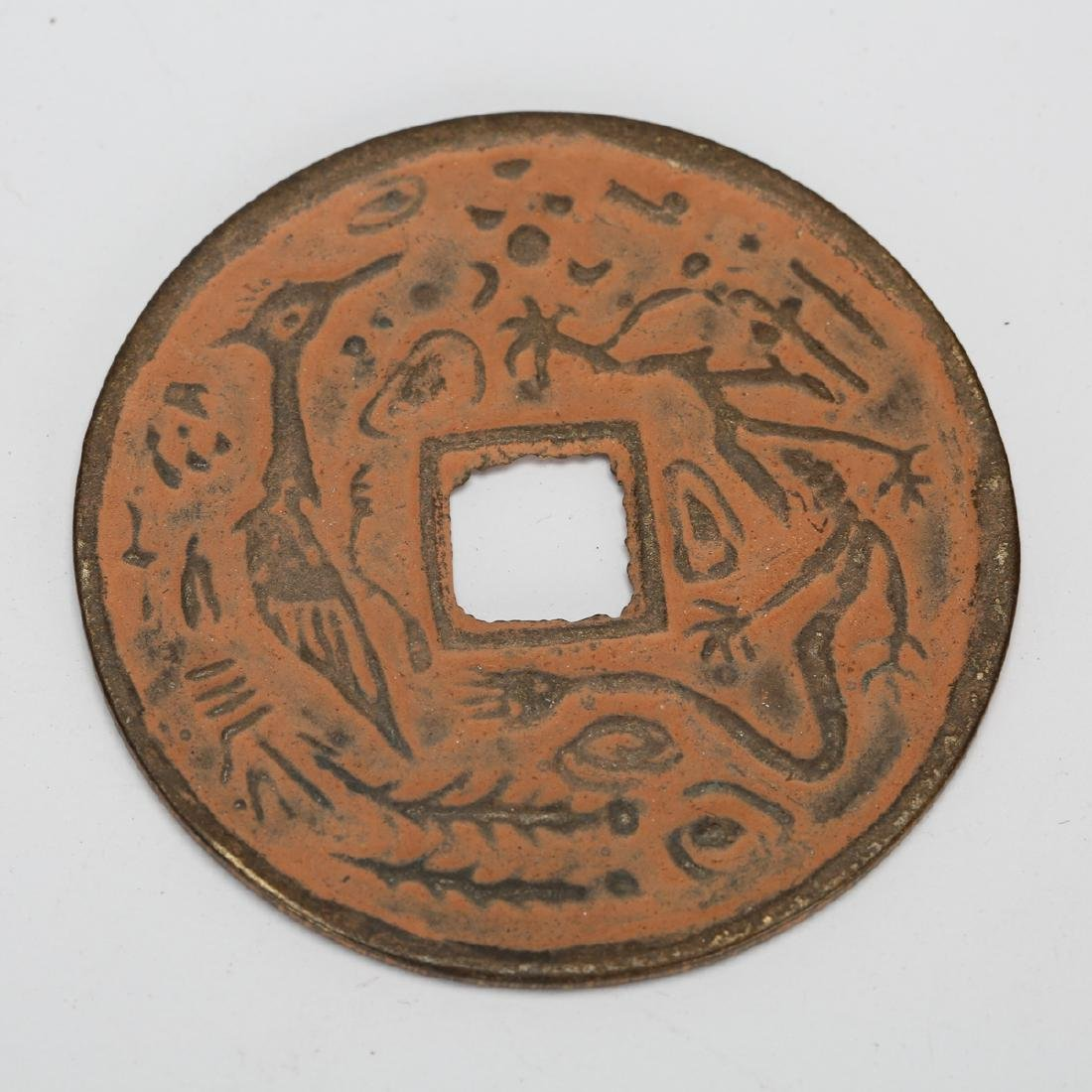 CHINESE BRONZE COINS - 4