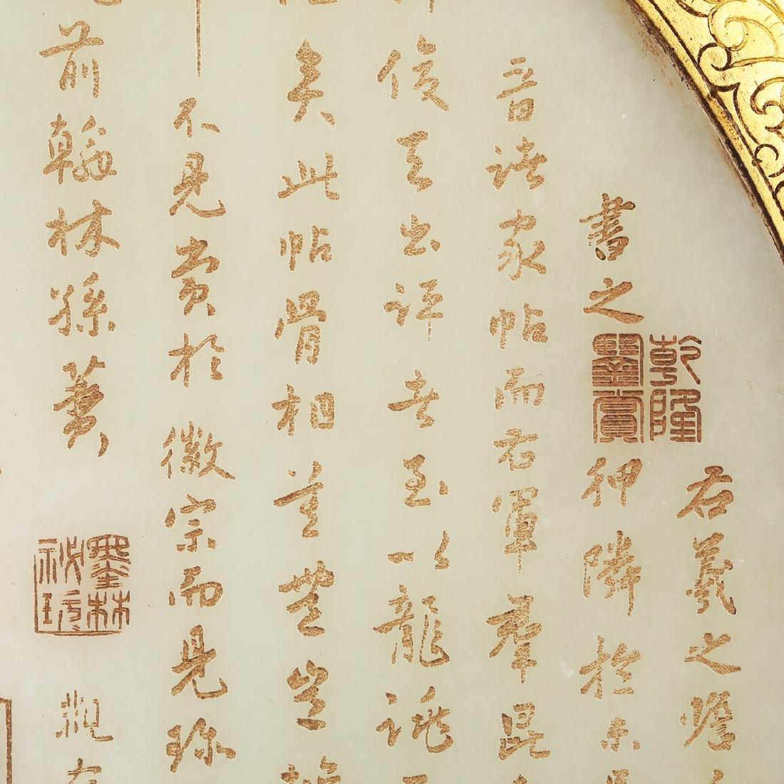 CHINESE WHITE JADE W/ GILT BRONZE TABLE SCREEN - 9