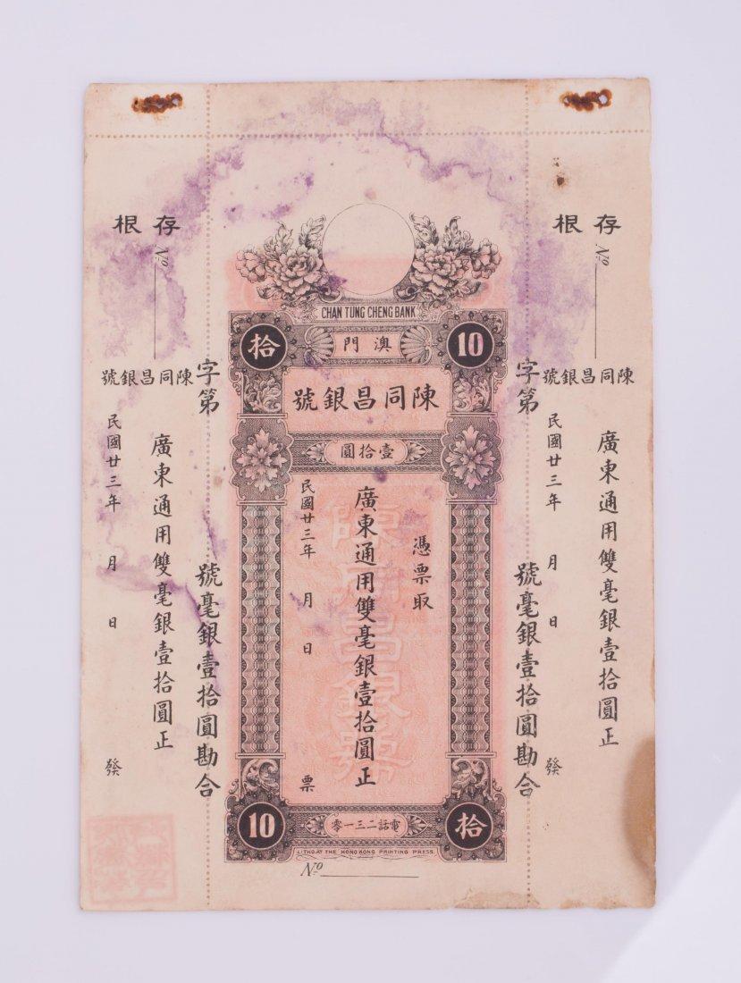 MACAO. CHAN TUNG CHENG BANK. 10 DOLLARS