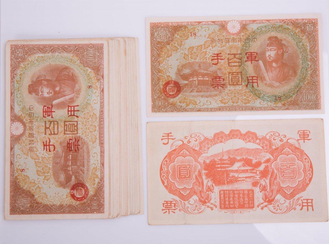 JAPANESE MILITARY GOVERNMENT 100 YEN (20)