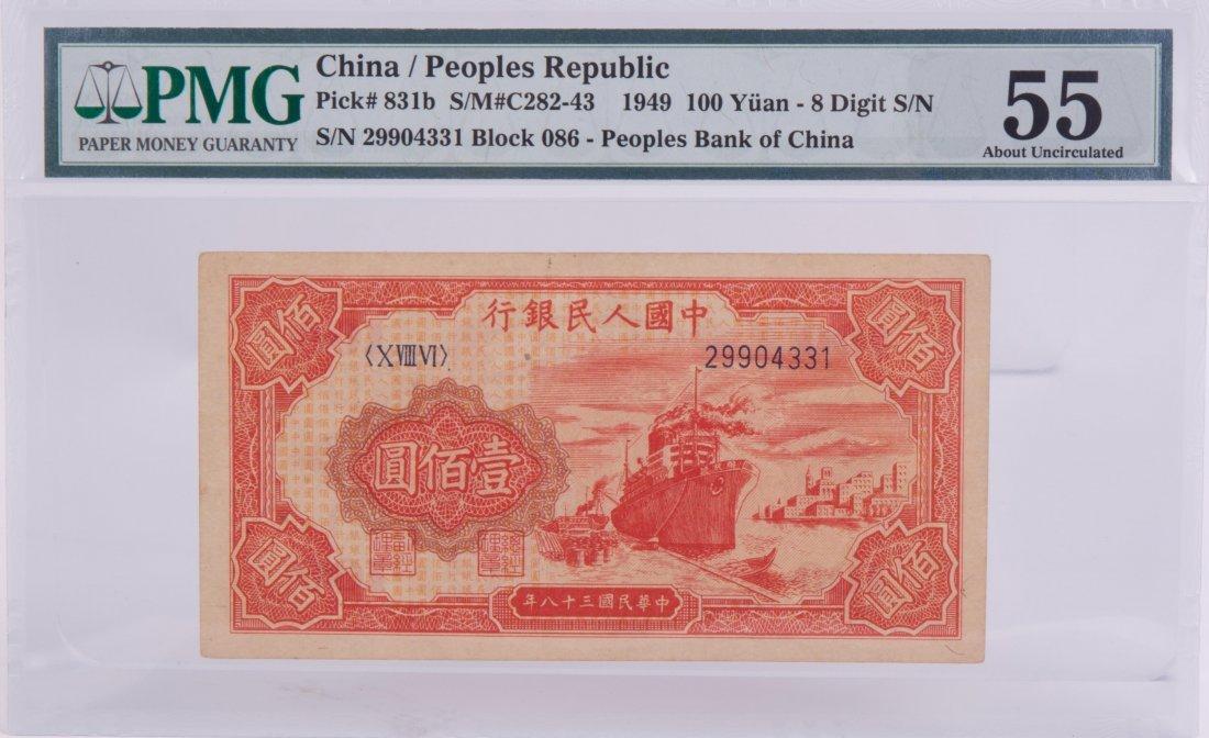 CHINA / PEOPLES REPUBLIC 1949 100 YUAN