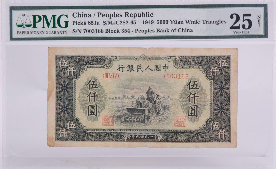 CHINA / PEOPLES REPUBLIC 1949 5000 YUAN